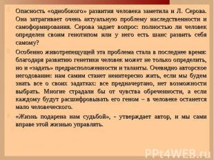Опасность «однобокого» развития человека заметила и Л. Серова. Она затрагивает о