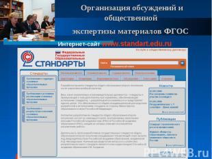 Организация обсуждений и общественной экспертизы материалов ФГОС