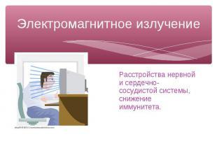 Электромагнитное излучение Расстройства нервной и сердечно-сосудистой системы, с