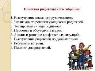 Повестка родительского собрания 1. Выступление классного руководителя. 2.Анализ
