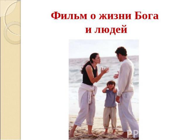 Фильм о жизни Бога и людей