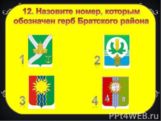 12. Назовите номер, которым обозначен герб Братского района