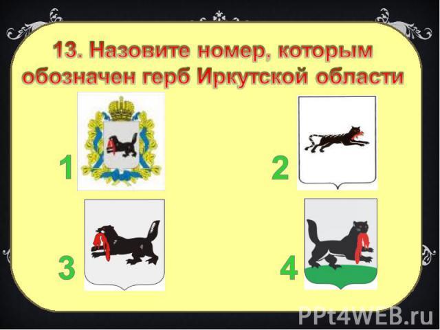 13. Назовите номер, которым обозначен герб Иркутской области