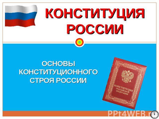 Конституция России Основы конституционного строя России