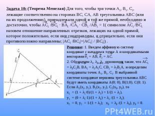 Задача 10: (Теорема Менелая) Для того, чтобы три точки А1, В1, С1, лежащие соотв