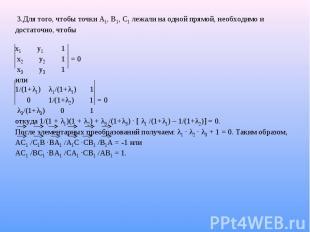 3.Для того, чтобы точки А1, В1, С1 лежали на одной прямой, необходимо и достаточ