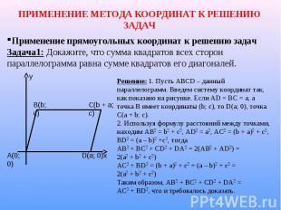 ПРИМЕНЕНИЕ МЕТОДА КООРДИНАТ К РЕШЕНИЮ ЗАДАЧ Применение прямоугольных координат к