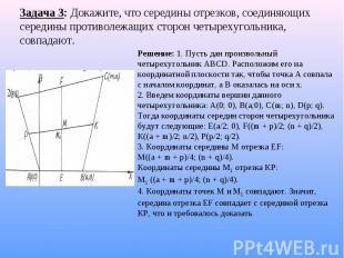 Задача 3: Докажите, что середины отрезков, соединяющих середины противолежащих с