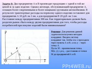 Задача 6: Два предприятия А и В производят продукцию с одной и той же ценой m за