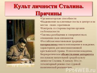 Культ личности Сталина. Причины Организаторские способности Выдвижение на ключев