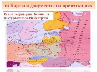 в) Карты и документы на презентациях Раздел территории Польши по пакту Молотова-