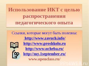 Использование ИКТ с целью распространения педагогического опытаСсылки, которые м