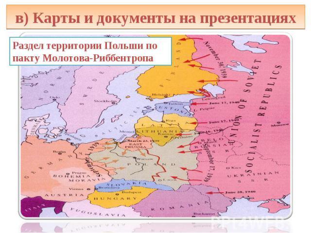 в) Карты и документы на презентациях Раздел территории Польши по пакту Молотова-Риббентропа