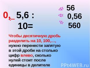 Чтобы десятичную дробь разделить на 10, 100,…, нужно перенести запятую в этой др