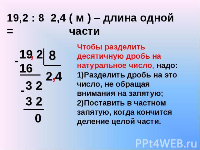 Чтобы разделить десятичную дробь на натуральное число, надо: Разделить дробь на это число, не обращая внимания на запятую; Поставить в частном запятую, когда кончится деление целой части.