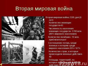 Вторая мировая война Вторая мировая война 2195 дня (6 лет) Количество воюющих го