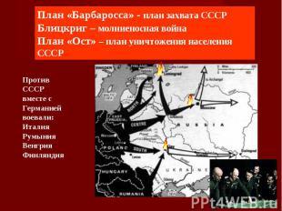 План «Барбаросса» - план захвата СССР Блицкриг – молниеносная война План «Ост» –