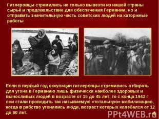 Гитлеровцы стремились не только вывезти из нашей страны сырьё и продовольствие д