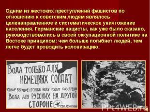 Одним из жестоких преступлений фашистов по отношению к советским людям являлось