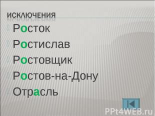Исключения Росток Ростислав Ростовщик* Ростов-на-Дону Отрасль