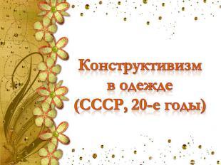Конструктивизм в одежде (СССР, 20-е годы)