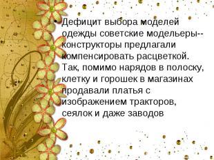 Дефицит выбора моделей одежды советские модельеры--конструкторы предлагали компе
