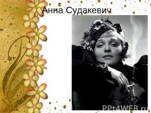 Анна Судакевич
