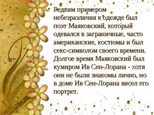 Редким примером небезразличия к одежде был поэт Маяковский, который одевался в з