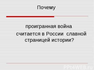 Почему проигранная война считается в России славной страницей истории?
