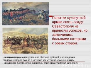 Попытки сухопутной армии снять осаду Севастополя не принесли успехов, но закончи