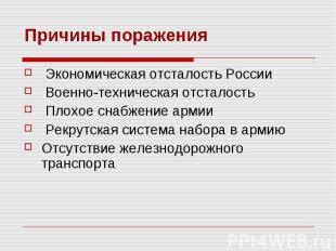 Причины поражения Экономическая отсталость России Военно-техническая отсталость