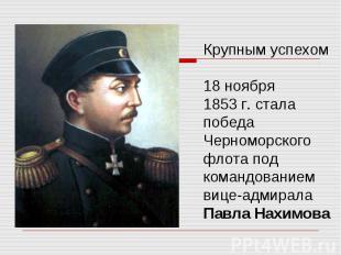 Крупным успехом 18 ноября 1853 г. стала победа Черноморского флота под командова
