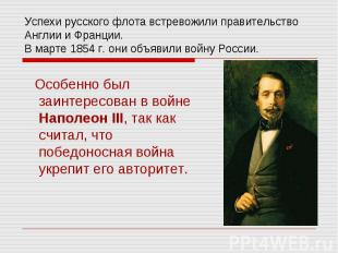 Успехи русского флота встревожили правительство Англии и Франции. В марте 1854 г