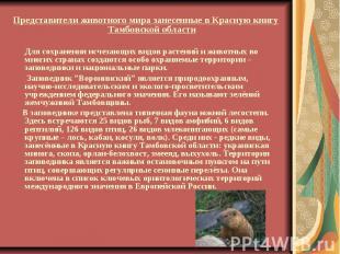 Представители животного мира занесенные в Красную книгу Тамбовской области Для с