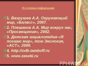 Источники информации 1.Вахрушев А.А. Окружающий мир, «Баласс», 2007. 2.Плешако