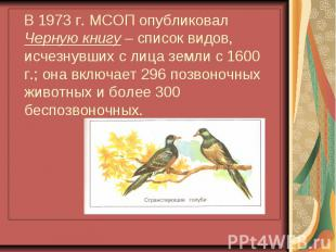 В 1973 г. МСОП опубликовал Черную книгу – список видов, исчезнувших с лица земли