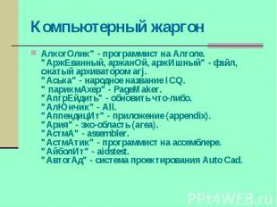 "Компьютерный жаргонАлкогОлик"" - программист на Алголе. ""АpжЕванный, аржанОй, арж"