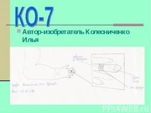 КО-7 Автор-изобретатель Колесниченко Илья