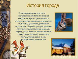 История городаО незаурядном мастерстве и художественном таланте предков свидетел