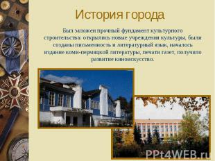 История городаБыл заложен прочный фундамент культурного строительства: открылись