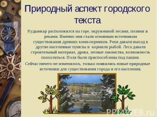 Природный аспект городского текстаКудымкар расположился на горе, окруженной леса