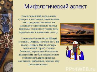 Мифологический аспектКоми-пермяцкий народ очень суеверен и постоянен, люди векам