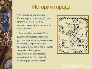 История города История возникновения Кудымкара уходит в глубокую древность в VII