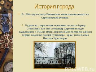 История города В 1700 году по указу Иньвенские земли присоединяются к Строгановс
