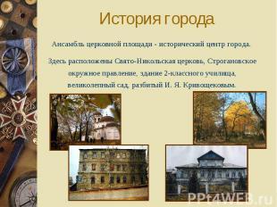 История города Ансамбль церковной площади - исторический центр города. Здесь рас