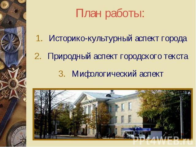 План работы: Историко-культурный аспект города Природный аспект городского текста Мифологический аспект