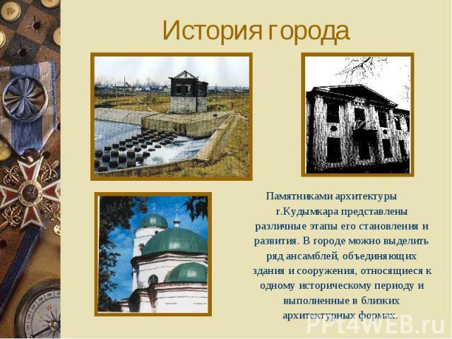 История городаПамятниками архитектуры г.Кудымкара представлены различные этапы его становления и развития. В городе можно выделить ряд ансамблей, объединяющих здания и сооружения, относящиеся к одному историческому периоду и выполненные в близких ар…