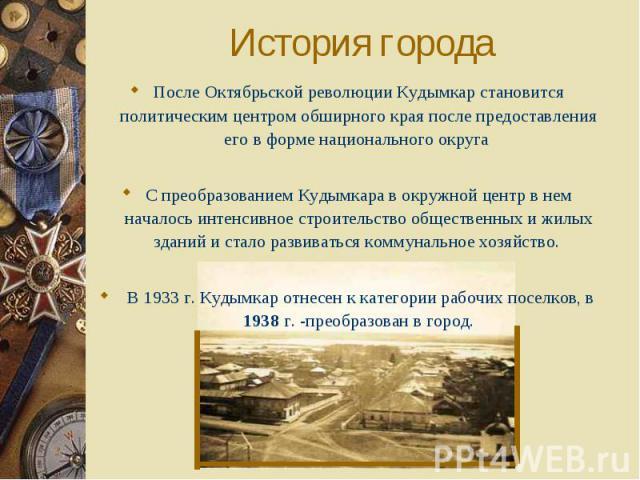 История города После Октябрьской революции Кудымкар становится политическим центром обширного края после предоставления его в форме национального округа С преобразованием Кудымкара в окружной центр в нем началось интенсивное строительство общественн…