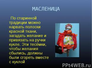 МАСЛЕНИЦА По старинной традиции можно нарвать полоски красной ткани, загадать же