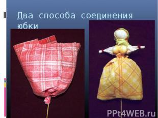 Два способа соединения юбки